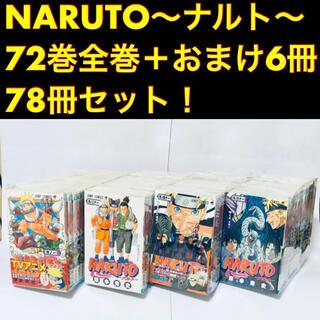 集英社 - NARUTO〜ナルト〜72巻全巻+おまけ6冊セット!