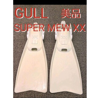 ガル(GULL)のGULL スーパーミューXXフィン ダブルエックス MEW スキューバダイビング(マリン/スイミング)