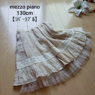 mezzo piano - メゾピアノ リバーシブルチュールスカート130cm