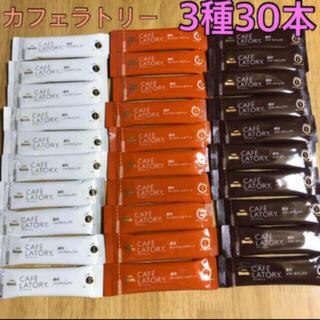 エイージーエフ(AGF)のAGF ブレンディ カフェラトリー 3種 30本セット(コーヒー)