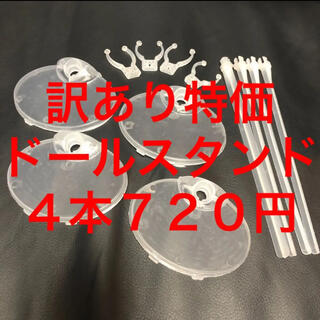 Takara Tomy - 訳ありドールスタンド4本セット リカちゃん バービー オビツ ピュアニーモ 洋服