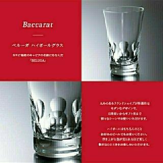 Baccarat - バカラ ベルーガ ハイボール グラス