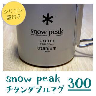 スノーピーク(Snow Peak)の【美品】snow peak チタンダブルマグ(専用シリコン蓋付き)(食器)