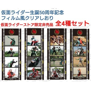 全4種セット 仮面ライダー生誕50周年記念フィルム風クリアしおり ストア限定