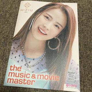 NiziU マヤ HMV 雑誌 チラシ フリーペーパー フライヤー ランダム