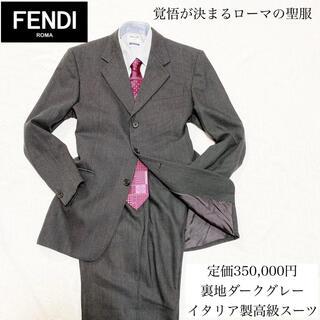 FENDI - 【イタリア製】ダークグレー FENDI フェンディ セットアップ上下 シングル