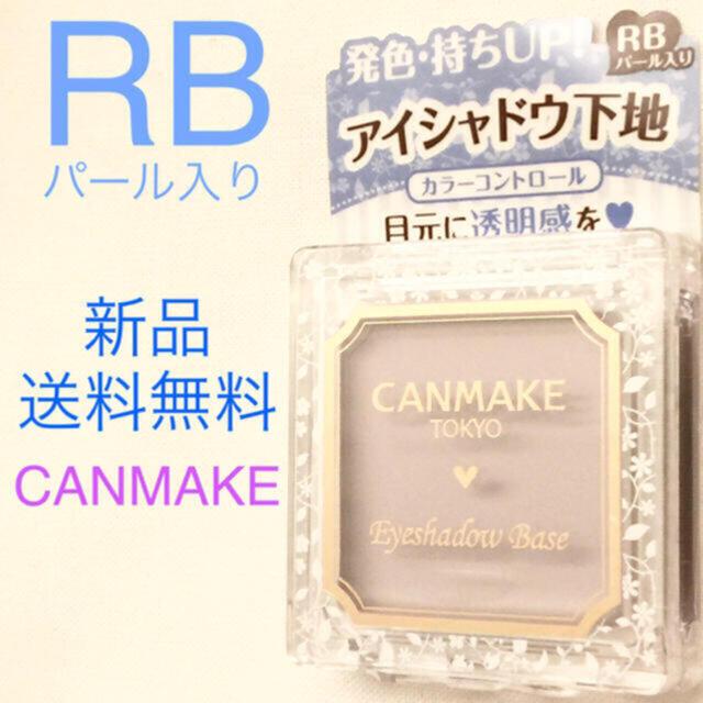 CANMAKE(キャンメイク)の新品❤︎送料無料【キャンメイク】アイシャドウベース RB パール入り コスメ/美容のベースメイク/化粧品(アイシャドウ)の商品写真