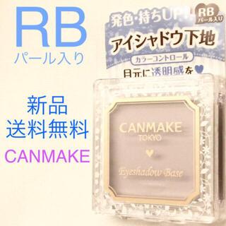 CANMAKE - 新品❤︎送料無料【キャンメイク】アイシャドウベース RB パール入り