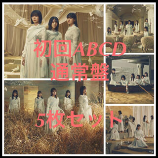 欅坂46(けやき坂46) - 櫻坂46 BAN CD+Blu-ray ABCD通常盤セット 未再生