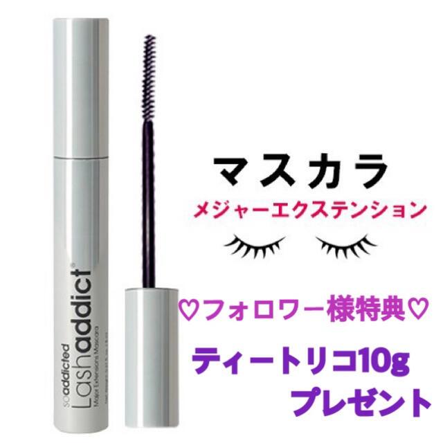 Lash addict(ラッシュアディクト)メジャーエクステンションマスカラ コスメ/美容のベースメイク/化粧品(マスカラ)の商品写真