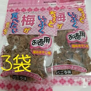 種ぬき干し梅  種なし バニラ味 3袋(菓子/デザート)