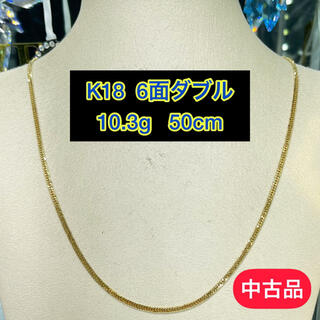 【中古品】6面ダブル 10.3g 50cm[416]