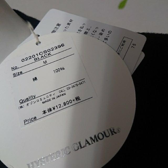 HYSTERIC GLAMOUR(ヒステリックグラマー)のヒステリックグラマー 新品 M ロゴ しっかり柔らか ロンT ブラック メンズのトップス(Tシャツ/カットソー(七分/長袖))の商品写真