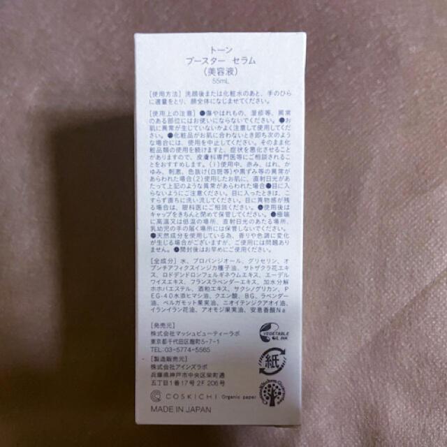 Cosme Kitchen(コスメキッチン)の【to/one (トーン) 】ブースター セラム (導入美容液) 55ml 新品 コスメ/美容のスキンケア/基礎化粧品(ブースター/導入液)の商品写真