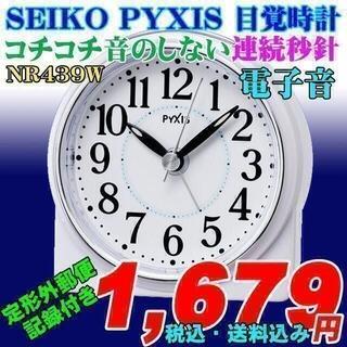 セイコー(SEIKO)のSEIKO (セイコー)PYXIS 電子音目覚時計 NR439W 新品(置時計)