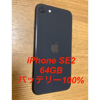 iPhone - 【美品】iPhoneSE2本体 simフリー64GB 黒 バッテリー100 本体
