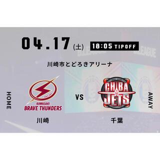 4月17日川崎ブレイブサンダース対千葉ジェッツ チケット とどろきアリーナ(バスケットボール)