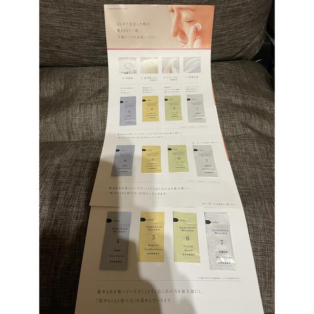 ドモホルンリンクル(ドモホルンリンクル)のドモホルンリンクル サンプル コスメ/美容のキット/セット(サンプル/トライアルキット)の商品写真