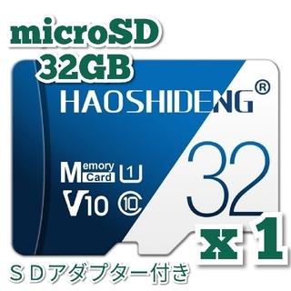 マイクロSDカード 32GB 1枚 高速 class10 UHS-I HUWH