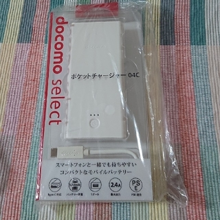 NTTdocomo - ポケットチャージャー 04C ドコモ純正 モバイルバッテリー DOCOMO