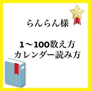 数字 1〜100 数え方 算数 知育教材 幼児教育 自宅学習
