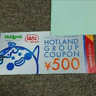 【期限延長】ホットランド 優待券500円(フード/ドリンク券)