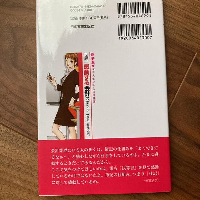 世界一感動する会計の本です : 女子大生会計士の事件簿 : 簿記・経理入門 エンタメ/ホビーの本(資格/検定)の商品写真