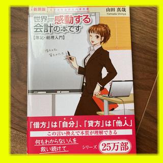 世界一感動する会計の本です : 女子大生会計士の事件簿 : 簿記・経理入門