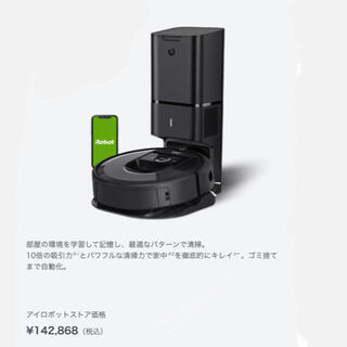 iRobot - ルンバi7+ 国内正規品 メーカー保証1年有