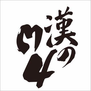 ミリタリーネタステッカー 漢のM4(その他)