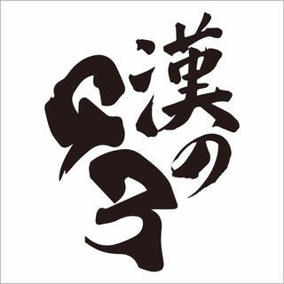 ミリタリーネタステッカー 漢のG3(その他)