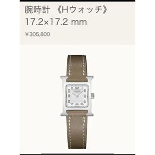 Hermes - エルメス HERMES Hウォッチ 腕時計 エトゥープ シルバー