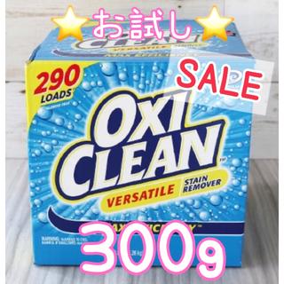コストコ - セール中⭐少しだけ⭐お試し!♡コストコ オキシクリーン 300g
