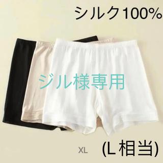 シルク絹100%インナーパンツ ペチパンツ ぴったり XL(L相当)ベージュ1枚