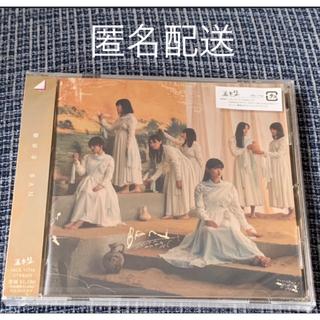 欅坂46(けやき坂46) - 櫻坂46 CD