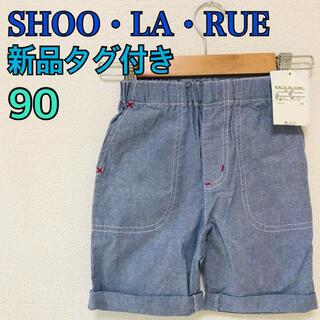 シューラルー(SHOO・LA・RUE)の【新品タグ付】シューラルー 90 短パン 半ズボン ショートパンツ ハーフパンツ(パンツ/スパッツ)