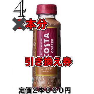 カフェラテ コーヒー 無料引き換え券 4本(フード/ドリンク券)
