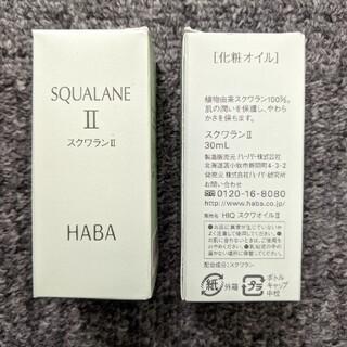 HABA - ハーバー HABA 高品位 スクワランII スクワラン2 30ml 2本組