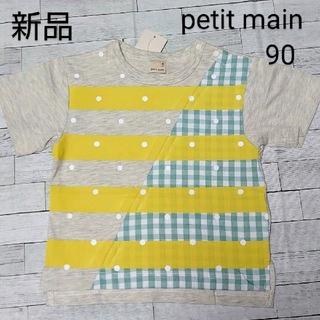 petit main - 【新品】子供服 petit main 半袖トップス ボーダー✕ドット 90