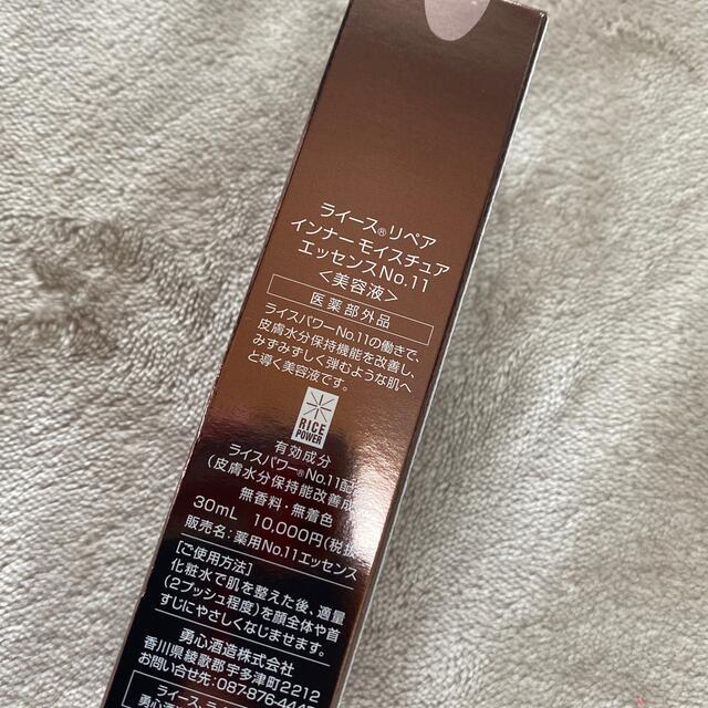 ライースリペア インナーモイスチュアエッセンス 送込「☆様専用」 コスメ/美容のスキンケア/基礎化粧品(美容液)の商品写真