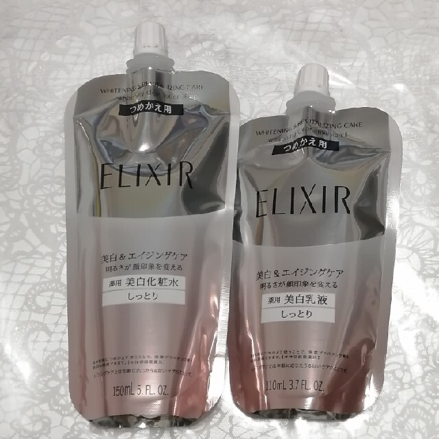 ELIXIR(エリクシール)のエリクシールホワイト セット コスメ/美容のスキンケア/基礎化粧品(美容液)の商品写真