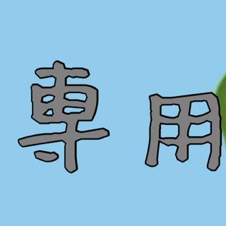 mayu様専用★(靴下/タイツ)
