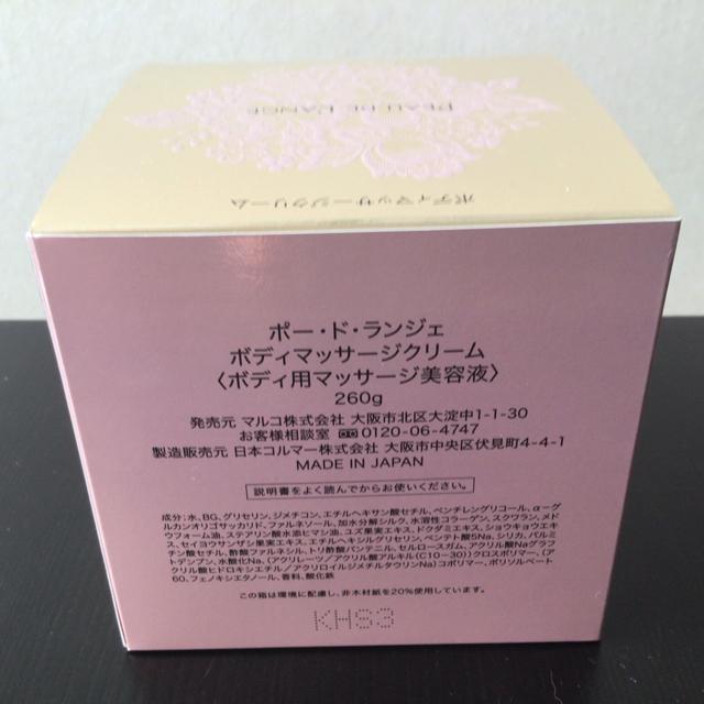 MARUKO(マルコ)のMARUKO マルコ MBMS ゲル状美容液 ジェルクリーム コスメ/美容のボディケア(その他)の商品写真