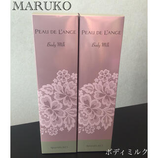 マルコ(MARUKO)のMARUKO マルコ ポー•ド•ランジェ ボディミルク2本(ボディローション/ミルク)