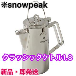 スノーピーク(Snow Peak)のスノーピーク クラッシックケトル1.8   ★snow peak【新品】(調理器具)