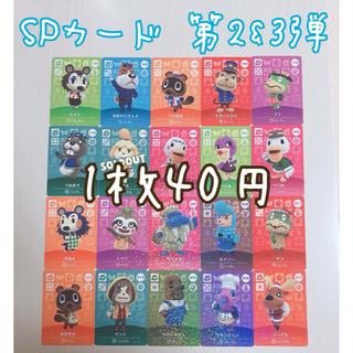 任天堂 - 1枚40円 SPカード どうぶつの森 amiiboカード 第1〜4弾