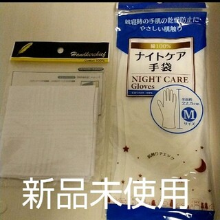 白ハンカチ 白手袋(ハンカチ/ポケットチーフ)
