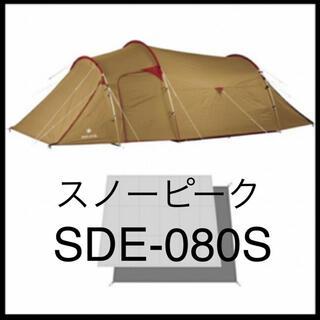 スノーピーク(Snow Peak)のスノーピーク ヴォールトマットシートスターターセット SDE-080S(テント/タープ)