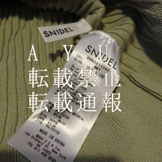 snidel(スナイデル)の【SNIDEL】Sustainaフロントボタンニットワンピース レディースのワンピース(ロングワンピース/マキシワンピース)の商品写真