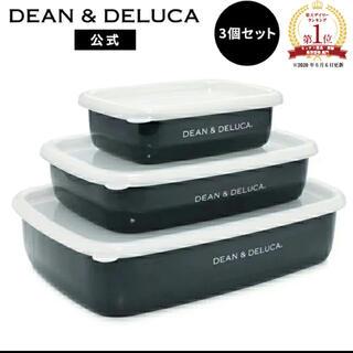 ディーンアンドデルーカ(DEAN & DELUCA)のdean&deluca ホーローコンテナ 3サイズセット(容器)